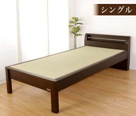 畳ベッド 天音 シングル NA(ナチュラル) BR(ブラウン) DB(ダークブラウン) 木製ベッド シングルベッド 国産たたみ すのこタイプ フレームのみ 選べる3色 二段棚 2口コンセント 棚付き 幅木よけ Granz グランツ