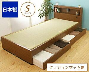 畳ベッド 収納ベッド 引き出し付き シングル クッションマット畳タイプ すのこベッド 棚付き ベッド 照明付き 和風 アジアン すのこ スノコ 収納付き和室 い草 たたみ タタミ 日本製 国産