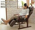 【80代男性】脚の悪い父に!リクライニングできる高座椅子って?
