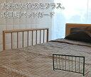 木目調ベッドガード BRG888 頑丈なスチール製 ベッドガード【送料無料】布団のずり落ち防止 木製ベッドに良く合う 木…