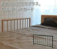 【送料無料】スチール製だから安心!木目調ベッドガードBR-G888/ベッドサイドレール転落防止ベッド関連用品