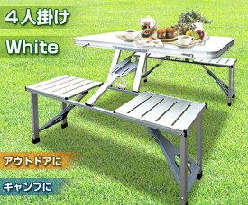 折り畳み式アウトドアテーブル&4チェアーセット(一体型) 4人掛け レジャーテーブル サビに強いアルミ製 折り畳み椅子 コンパクト収納 組立簡単 高さ2段階調整 取っ手付き 持ち運び便利 屋外 キャンプ ピクニック