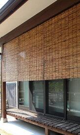 外吊りすだれ 幅88×高さ約160cm いぶしよしすだれ(大) ロールアップ 目隠し 日よけ 屋外 室外 すだれ 琵琶湖ヨシ 巻上タイプ 和室 洋室 リビング 国産