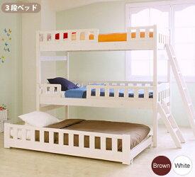 3段ベッド マルチに使える木製3段ベッド「オルタ」【送料無料】引出し収納付き2段ベッドとしても使えます♪通気性の良いすのこ仕様三段ベッド 三段ベット 3段ベット 木製 木製ベッド 木製3段ベッド マルチベッド ホワイトウォッシュ ブラウン