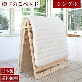 折り畳みひのきすのこベッド シングル 日本製 檜すのこ 広島府中家具 通気性の良い天然木製 ヒノキすのこベッド 【送料無料】 | すのこベッド すのこ ひのき 布団 スノコベッド すのこベット スノコマット スノコベット ひのきベッド ベッド ベット シングルベッド おしゃれ