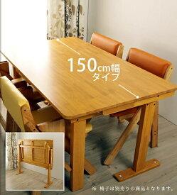国産 天然木 折りたたみ式テーブル150cm幅 リビングテーブルやダイニングテーブル テーブルは2つの高さ65cm 70cmから選べます【送料無料】折り畳みテーブルキャスター移動可能 介護施設でも活躍 天板リフティング 折りたたみできる机 広島府中家具[代引不可][byおすすめ]