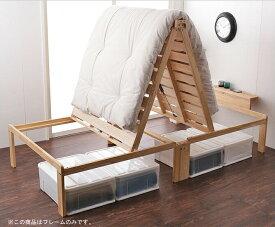 折りたたみベッド シングル すのこ 布団が干せる 木製 ラバ−ウッド 天然木ひのき 日本製 国産