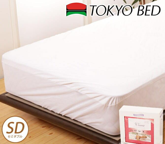 東京ベッド ボックスシーツ マットレスプロテクター クラシック セミダブル マットレスカバー 防水性 無地 ウォッシャブル TOKYOBED ベッドカバー BOXシーツ ベッドシーツ 洗濯OK セミダブルベッド