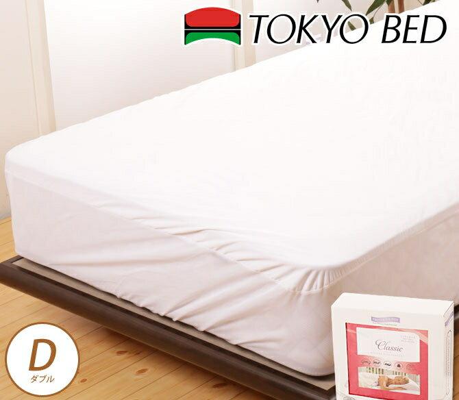 東京ベッド ボックスシーツ マットレスプロテクター クラシック ダブル マットレスカバー 防水性 無地 ウォッシャブル TOKYOBED ベッドカバー BOXシーツ ベッドシーツ 洗濯OK ダブルベッド