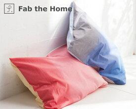 枕カバー 50×70cm 綿100% グラデーションが美しい・ スカイライト(skylight) まくらカバー ピロケース ピローケース マクラカバー 枕カバー Fab the Home