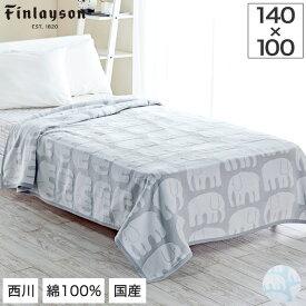 西川 finlayson フィンレイソン ELEFANTTI(エレファンティ) 綿毛布 ハーフ ブルー グレー 綿100%