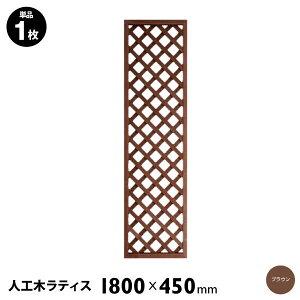 人工木ラティスフェンス1845 1800×450mm ブラウン ラティス 目隠し フェンス 園芸 ガーデニング 人工木 防腐 樹脂
