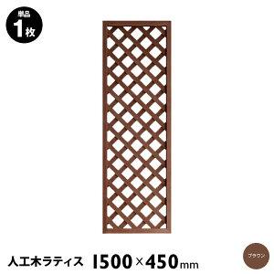 人工木ラティスフェンス1545 1500×450mm ブラウン ラティス 目隠し フェンス 園芸 ガーデニング 人工木 防腐 樹脂