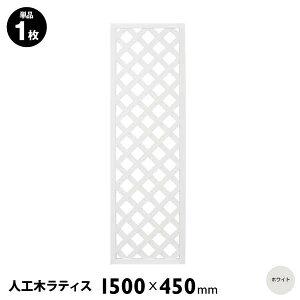 人工木ラティスフェンス1545 1500×450mm ホワイト ラティス 目隠し フェンス 園芸 ガーデニング 人工木 防腐 樹脂