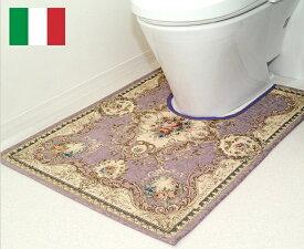 トイレマット ラベンダー イタリア製 ゴブラン織 フラワーメダリオン シェニール糸 洗濯可 滑りにくい加工 トイレマット おしゃれ トイレマット 洗える