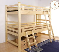 二段ベッド木製2段ベッドシングルすのこベッドベッドフレーム「組み替えてロフトベッド、親子ベッド」2way組換えベッド木製ベッド子供はしご付き[マットレス、ふとん別売]送料無料