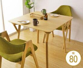 ダイニングテーブル 正方形 80cm 木製 タモ材 北欧 ナチュラル 単品