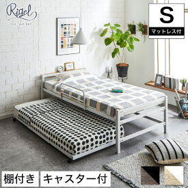 リゲル 親子ベッド アイアンベッド シングルベッド と子ベッド シングルショート+厚さ11cm 薄型ポケットコイルスプリングマットレス付 ホワイト ブラック ツインベッド スライドベッド 2段ベッド 棚付きベッド キャスター付 すのこベッド