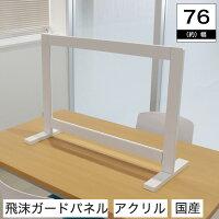 飛沫ガードアクリルパネル幅75.5cm高さ64cm日本製国産対面オフィス受付商談スペース食堂簡単設置仕切り間仕切りパーティション透明アクリル組立式アクリルパーテーションアクリル板