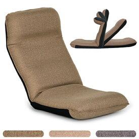 腰にやさしいリクライニング座椅子 座椅子 リクライニング コンパクト ハイバック 一人掛け 日本製 国産