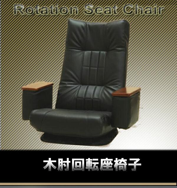 座椅子 座ったまま360度回転座椅子!肘部分に小物入れ付き 組み立ていらずだからラクラク使用 折りたたみできる回転座椅子 ざいす 座いす ザイス 折り畳み式 木肘付き 肘掛け付き 回転式 リクライニング 収納付き[byおすすめ][代引不可] 送料無料 一人掛け 1人掛け