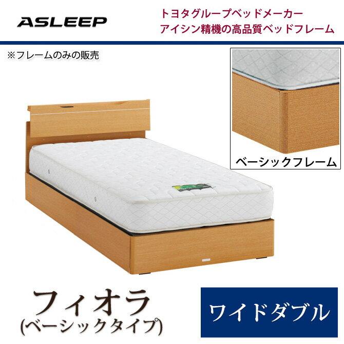 ASLEEP(アスリープ) ベッド フレームのみ フィオラ(ベーシック) ワイドダブル アイシン精機 ベッドフレーム 木製 棚付き 宮付き コンセント付き トヨタベッド ワイドダブルベッド ワイドダブルサイズ ブランドベッド
