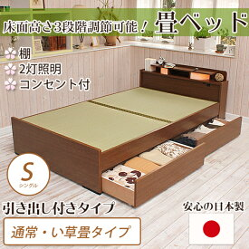 畳ベッド シングル 引き出し付きベッド 棚付き 宮付き コンセント付き たたみベッド タタミ 収納付きベッド すのこ 畳ベッド 畳ベット 日本製 収納ベッド 木製 シングルベッド シングルベット | ベッド 収納付き ベット 収納付きベット