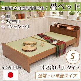 畳ベッド シングル 引き出し無し棚付き 照明付き 宮付き コンセント付き たたみベッド タタミ すのこ 畳ベッド 畳ベット 日本製 木製 シングルベッド シングルベット 国産 木製ベッド い草の香り 床面高さ3段階調節可能 優れた通気性