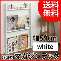 マガジンラック[送料無料]超薄型のミニラック幅59cmNJ-0180壁や家具のサイドや裏面等様々なシーンに使えるスリムなラック。巾木よけ加工もされているので壁にぴったり設置できます。雑誌などをディスプレイしながら収納カラー:ホワイト