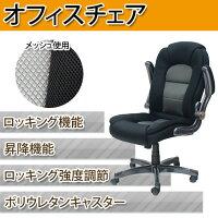 オフィスチェアーカラー:ブラック×グレー[送料無料]座面と背もたれは2層クッションでボリューム感抜群!ロッキング機能やロッキングの強度調節、昇降機能の付いた多機能オフィスチェアーパソコンデスク/事務椅子/イス/いす[代引不可]