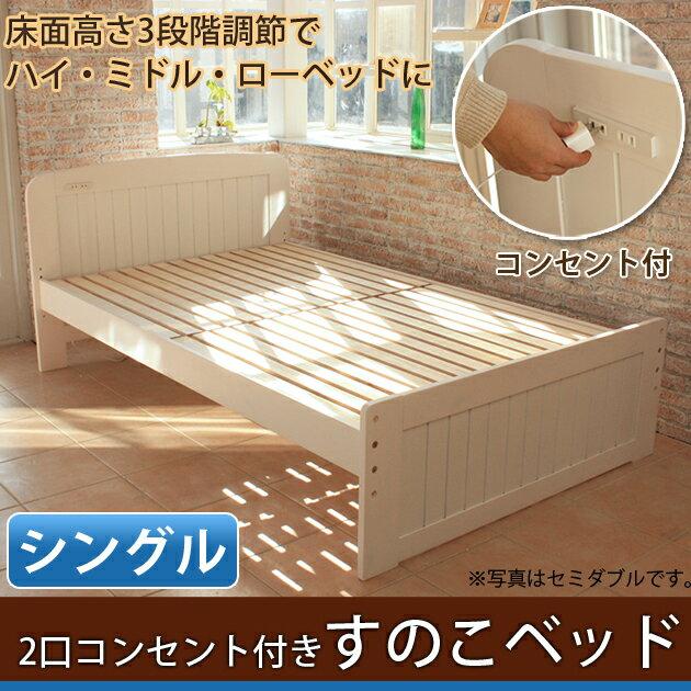 すのこベッド シングル コンセント付 フレームのみ ホワイト 天然木パイン材 カントリー調 木製 すのこベット スノコベッド 桐材すのこ 2口コンセント付き(1500W) 高さ3段階調節可能 すのこベッド シングルベッド シングルベット 一人暮らし 子供部屋[代引不可]