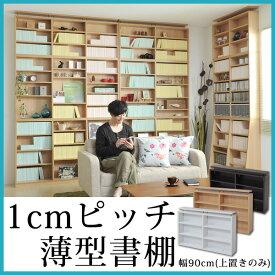 本棚 上置き 90cm幅カラー:ナチュラル・ホワイト・ダークブラウン 棚板が1cmピッチで調節可能な書棚用上置き 本体と組み合わせて天井つっぱりできます 薄型/ラック/ディスプレイラック/棚/シェルフ/ナチュラル/ シンプル/木製/ 本収納