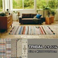 TRIBAL(トライバル)約200×250cm(送料無料)(代引不可)ラグマットホットカーペットカバー対応