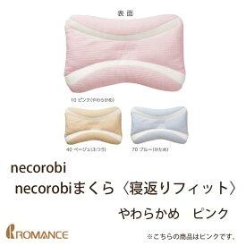 necorobiまくら(寝返りフィット) やわらかめ ピンク まくら 京都 ロマンス小杉 幅57×奥行36cm 枕 自分で調節できる枕 高さ計測器付き 柔らかめ