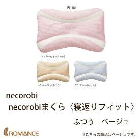 necorobiまくら(寝返りフィット) ふつう ベージュ まくら 京都 ロマンス小杉 幅57×奥行36cm 枕 自分で調節できる枕 高さ計測器付き 普通