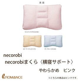 necorobiまくら(横寝サポート) やわらかめ ピンク まくら 京都 ロマンス小杉 幅58×奥行38cm 日本製 枕 自分で調節できる枕 高さ計測器付き 柔らかめ