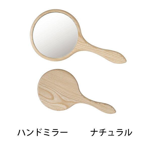 ハンドミラー ナチュラル 幅16cm 手鏡 コンパクトミラー 無垢材 タモ材 木製フレーム おしゃれ ギフト 日本製