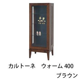 カルトーネ ウォーム400 ブラウン 幅40cm ガラス棚 コレクションラック ガラスケース 収納 小物入れ フィギアラック 扉付飾り棚 木目調