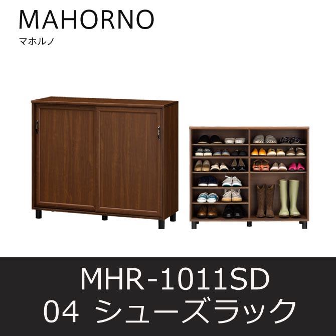 シューズラック マホルノ04 MHR-1011SD シューズボックス 靴箱 下駄箱 白井産業 shirai