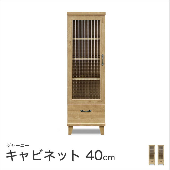 ジャーニー 40キャビネット 幅40×奥行40×高さ128cm ブラウン 国産 日本製 カントリー調 リビングボード キッチンボード ダイニングボード カップボード リビング収納 食器棚