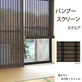 バンブースクリーン スクエア 幅88×高さ約135cm RC−1520S すだれ 目隠し 日よけ おしゃれ スタイリッシュ ロールアップ 竹素材 巻上タイプ 和室 洋室 リビング ロールスクリーン 日本製