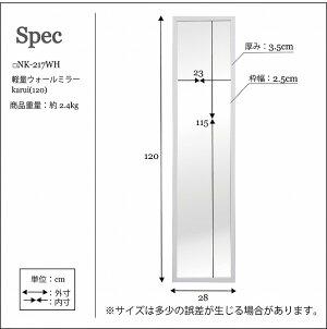 軽量ウォールミラーkarui高さ120cmホワイトナチュラルブラウン幅28cm軽量フレーム壁掛けタイプウォールミラー姿見おしゃれ玄関リビングシンプル木目柄飛散防止加工