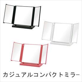 カジュアルコンパクトミラー ホワイト ブラック ピンク コンパクト3面鏡 スタンドミラー 化粧鏡 テーブルミラー 角度調整 インテリア雑貨 メイクアップ 卓上ミラー 置型 デスクミラー