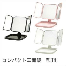 コンパクト三面鏡 WITH(ウィズ) ホワイト ブラック ピンク 折り畳んで持ち運び便利 スタンドミラー 化粧鏡 テーブルミラー 角度調整 インテリア雑貨 メイクアップ 卓上ミラー 置型 デスクミラー