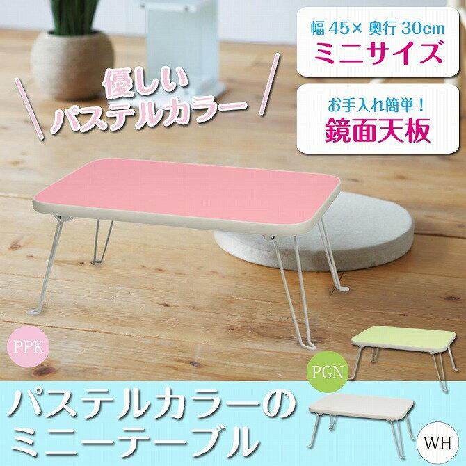 ミニーテーブル ホワイト パステルピンク パステルグリーン 幅45cm 折畳み式テーブル 持ち運び便利 鏡面天板 パステルカラー 子供部屋 キッズ かわいい センターテーブル