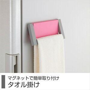 タオル掛け タオル掛けハンガー コンパクト 可愛い シンプル マグネット 冷蔵庫にマグネットでくっつくタオル掛け キッチン収納 キッチン雑貨 FK-T