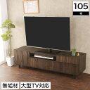 テレビ台 幅150タイプ アカシア無垢材 木製 テレビボード TV台 TVボード リビングボード レセ 150ローボード 大型テレ…