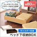 もうプラケースは卒業♪ベッド下収納ボックス・ソファ下収納 キャスター付き木製収納箱 幅80×奥行50×高さ20cm 収納ボックス 収納BOX 収納ケース CD・...