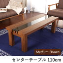 ローテーブル センターテーブル 幅110cm クルー ミディアムブラウン ガラステーブル 木製テーブル テーブル 強化ガラス 応接テーブル カフェテーブル 北欧...