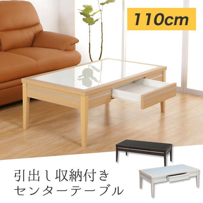 収納付きテーブル ローテーブル センターテーブル 幅110cm ベラ 引出し付き ガラステーブル カフェテーブル 木製テーブル 強化ガラス おしゃれ シンプル テーブル 新生活 ひとり暮らし 引越し